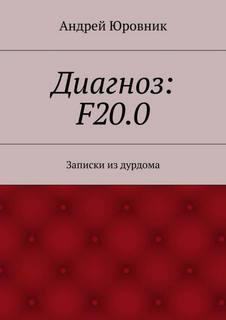 Юровник Андрей - Диагноз: F20.0: Записки из дурдома