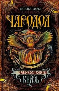 Щерба Наталья - Чародол 02. Чародольский Князь
