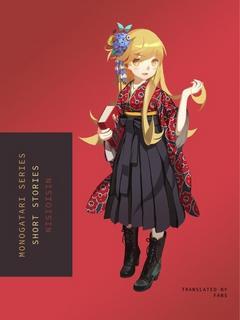 Нисио Исин - Monogatari Series. Сборник коротких историй