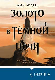 Арден Лия - Потомки Первых 01. Золото в темной ночи