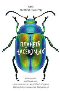 Свердруп-Тайгесон Анне - Планета насекомых