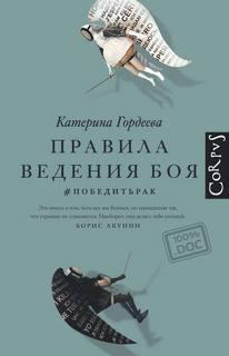 Гордеева Катерина - Правила ведения боя. #победитьрак