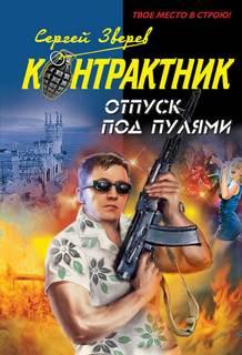 Зверев Сергей - Контрактник. Отпуск под пулями