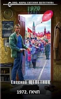 Щепетнов Евгений - Михаил Карпов 10. 1972. ГКЧП