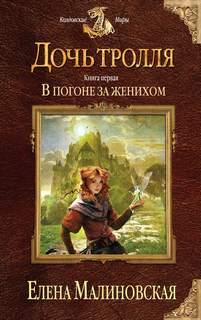 Малиновская Елена - Дочь тролля 01. В погоне за женихом
