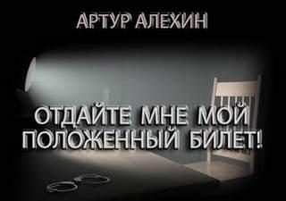 Алехин Артур - Отдайте мне мой положенный билет!