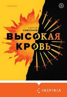 Самсонов Сергей - Высокая кровь