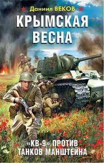 Веков Даниил - Крымская весна. «КВ-9» против танков Манштейна