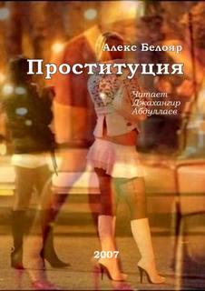 Белояр Алекс - Проституция