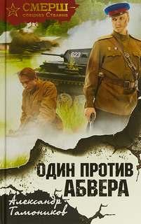 Тамоников Александр - СМЕРШ – спецназ Сталина 13. Один против Абвера