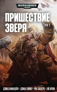 Warhammer 40000. Пришествие Зверя 03. Император ожидает (Торп Гэв)