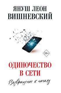 Вишневский Януш - Одиночество в сети. Возвращение к началу