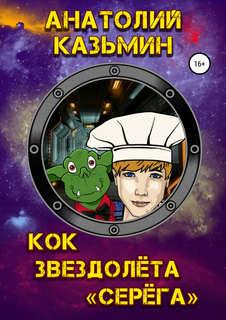 Казьмин Анатолий - Звездолёт «Серёга» 02. Кок звездолёта «Серёга»