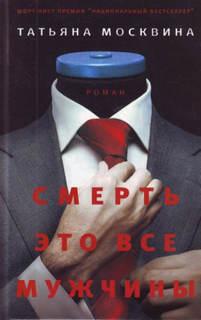 Москвина Татьяна - Смерть это все мужчины