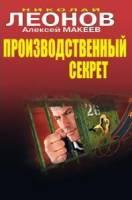 Леонов Николай, Макеев Алексей - Гуров — продолжения других авторов. Производственный секрет