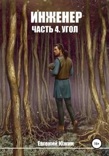 Южин Евгений - Инженер 04. Угол