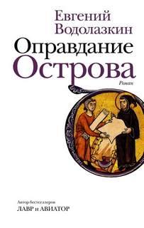 Водолазкин Евгений - Оправдание Острова
