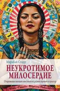 Старр Мирабай - Неукротимое милосердие. Откровения женщин-мистиков из разных культур и времен