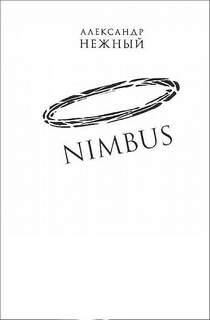 Нежный Александр - Nimbus