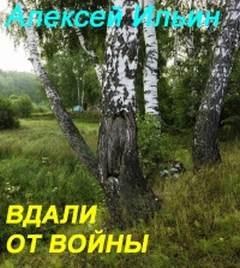 Ильин Алексей - Вдали от войны