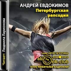 Евдокимов Андрей - Петербургская рапсодия