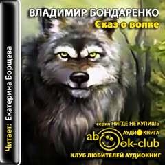 Бондаренко Владимир - Сказ о волке