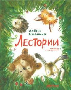 Емелина Алена - Лестории