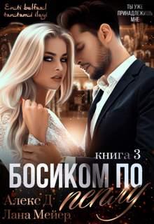 Д. Алекс, Мейер Лана - Восточные (не)сказки 08. Босиком по пеплу. Книга 3