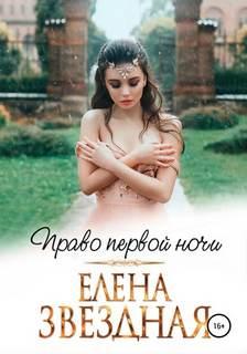 Звёздная Елена - Право первой ночи