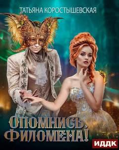 Коростышевская Татьяна - Аквадоратский цикл 01. Опомнись, Филомена!