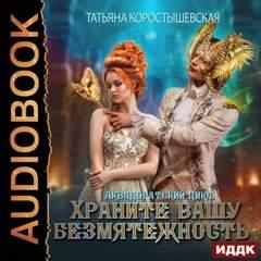 Коростышевская Татьяна - Аквадоратский цикл 02. Храните вашу безмятежность