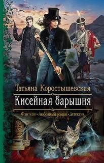 Коростышевская Татьяна - Серафима Абызова 01. Кисейная барышня