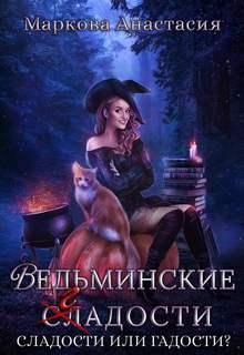 Маркова Анастасия - Ведьминские сладости