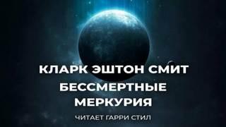 Кларк Эштон Смит - Бессмертные Меркурия