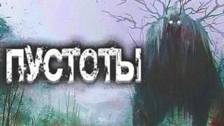 Шиков Евгений - Пустоты