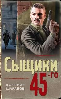 Шарапов Валерий - Сыщики 45-го