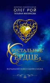 Рой Олег, Маликова Татьяна - Хрустальное сердце