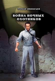 Афанасьев Роман - Охотники 04. Война ночных охотников