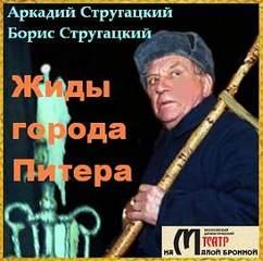 Стругацкие Аркадий и Борис - Жиды города Питера
