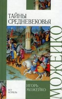 Можейко Игорь - Тайны Средневековья