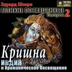 Шюре Эдуард - Великие посвященные 02. Кришна. Индия и браманическое посвящение