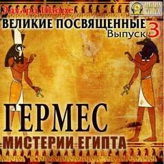 Шюре Эдуард - Великие посвященные 03. Гермес. Мистерии Египта