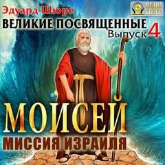 Шюре Эдуард - Великие посвященные 04. Моисей. Миссия Израиля