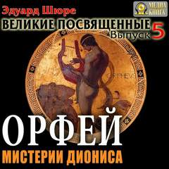 Шюре Эдуард - Великие посвященные 05. Орфей. Мистерии Диониса