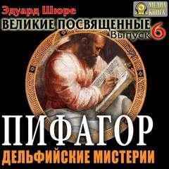Шюре Эдуард - Великие посвященные 06. Пифагор. Дельфийские Мистерии