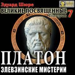 Шюре Эдуард - Великие посвященные 07. Платон. Элевзинские Мистерии