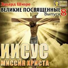 Шюре Эдуард - Великие посвященные 08. Иисус. Миссия Христа