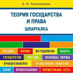 Романенкова Евгения - Теория государства и права. Шпаргалка