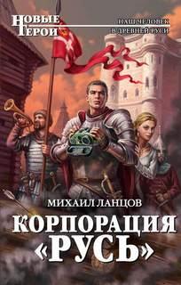 Ланцов Михаил - Корпорация «Русь»