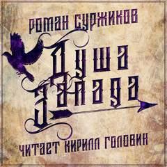 Суржиков Роман - Полари. Душа Запада
